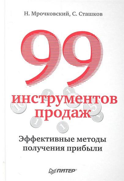 Мрочковский Н., Сташков С. 99 инструментов продаж. Эффективные методы получения прибыли виктор халезов увеличение прибыли магазина