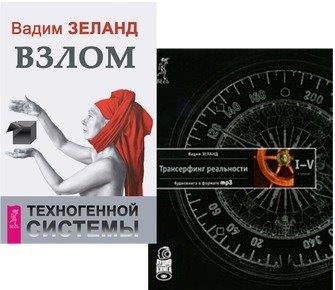 Взлом техногенной системы (MP3). Трансерфинг реальности. I- V ступени (MP3)(комплект из 2 MP3)