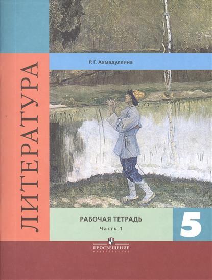 Ахмадуллина Р.: Литература. 5 класс. Рабочая тетрадь. Часть 1 (комплект из 2 книг)