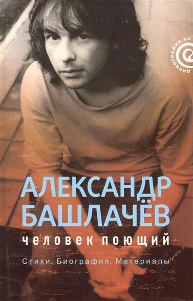 Александр Башлачев Человек поющий