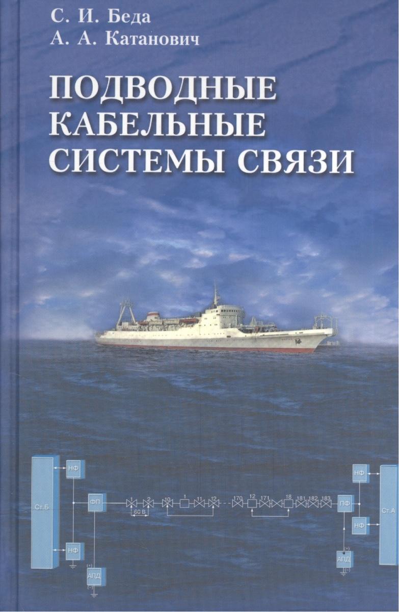Беда С., Катанович А. Подводные кабельные системы связи