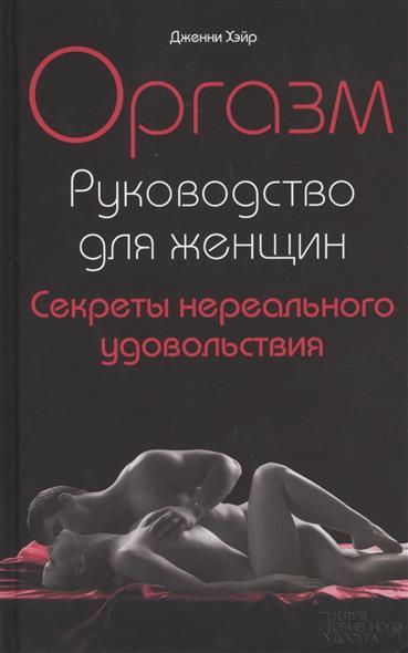 Оргазм. Руководство для женщин. Секреты нереального удовольствия