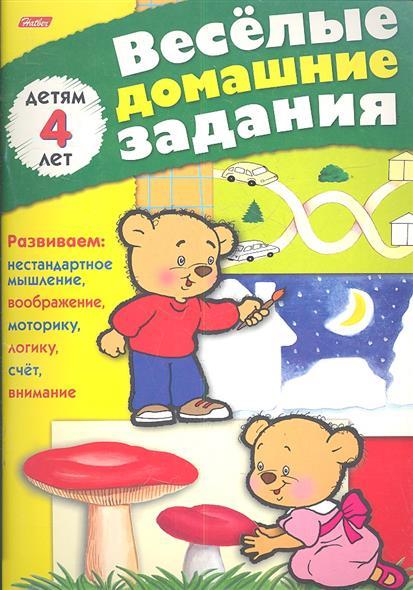Веселые домашние задания для детей 4 лет