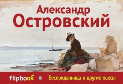 Островский А. Бесприданница и другие пьесы