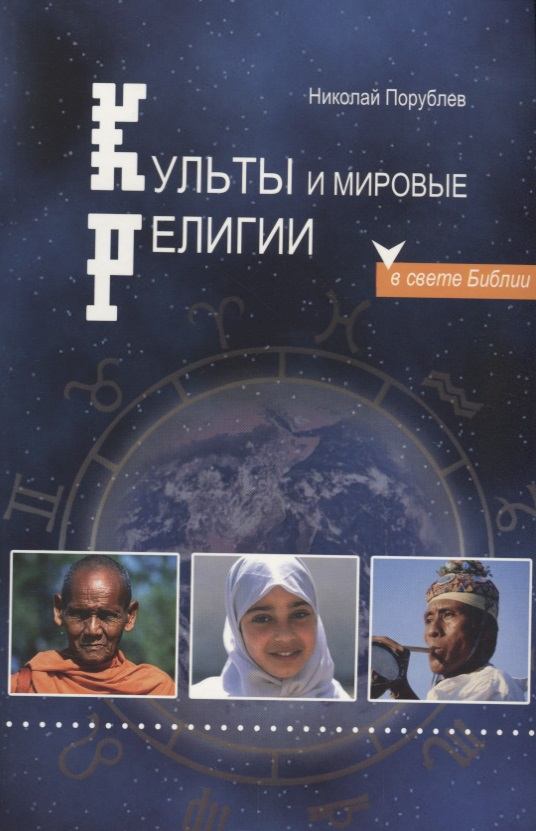 Культы и мировые религии в свете Библии