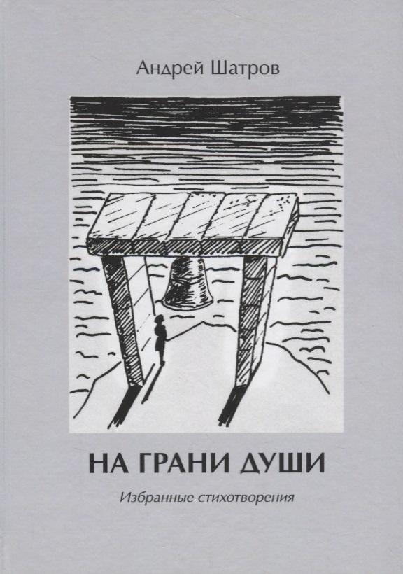 Шатров А. На грани души. Избранные стихотворения