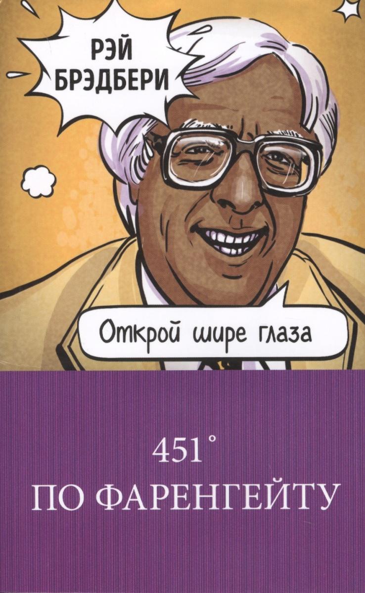 Брэдбери Р. 451° по Фаренгейту ISBN: 9785040950607 брэдбери р 451° по фаренгейту рассказы
