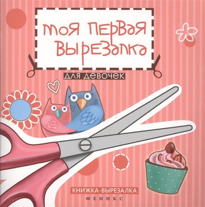 Тверская Т. Моя первая вырезалка. Для девочек. Книжка-вырезалка новогодние открытки книжка вырезалка дп