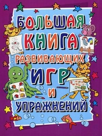 Губанова Г. (ред.) Большая книга развивающих игр и упражнений 3-7 лет губанова г ред книга для чтения малышам от 6 месяцев до 3 лет