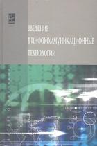 Введение в инфокоммуникационные технологии
