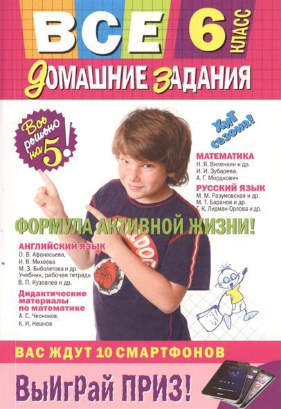 Все домашние задания. 6 класс. Решения, пояснения, рекомендации. 8-е издание, исправленное и дополненое