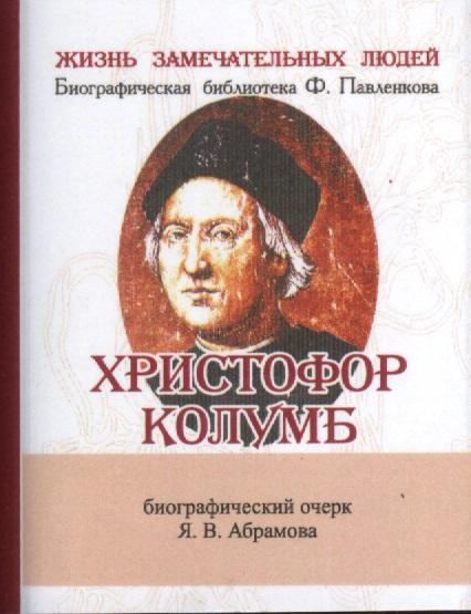 Христофор Колумб. Его жизнь и путешествия. Биографический очерк (миниатюрное издание)