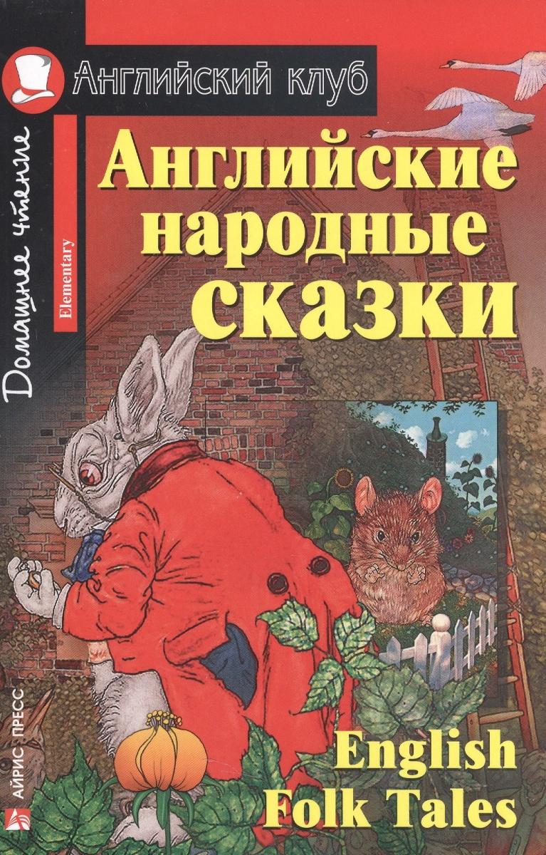 Верхогляд В. (сост.) Английские народные сказки Дом. чтение ISBN: 9785783602351