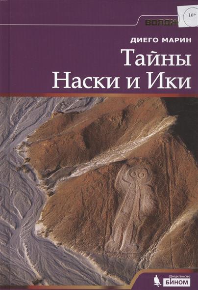 Марин Д. Тайны Наски и Ики