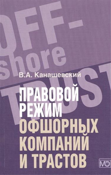Канашевский В. Правовой режим офшорных компаний и трастов
