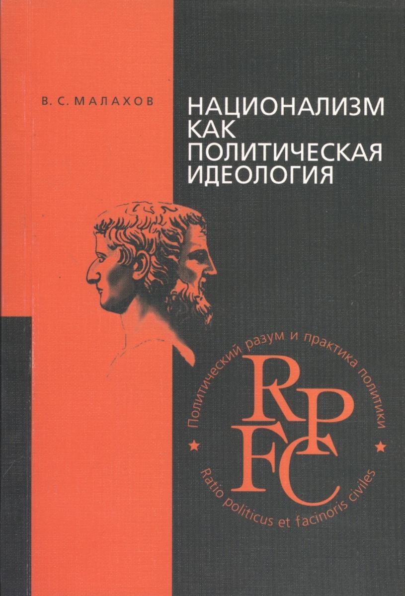 Малахов В. Национализм как политическая идеология
