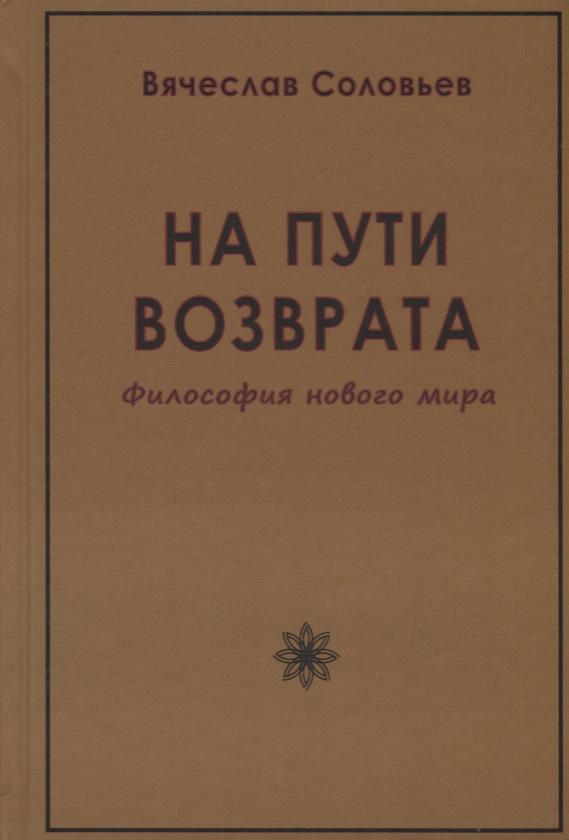 все цены на Соловьев В. На пути возврата. Философия нового мира онлайн