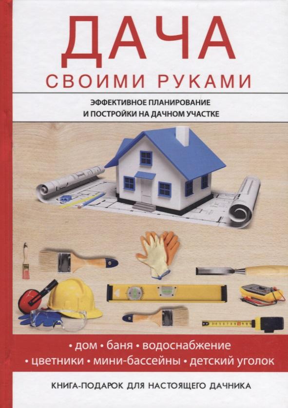 Дубровин И. Дача своими руками