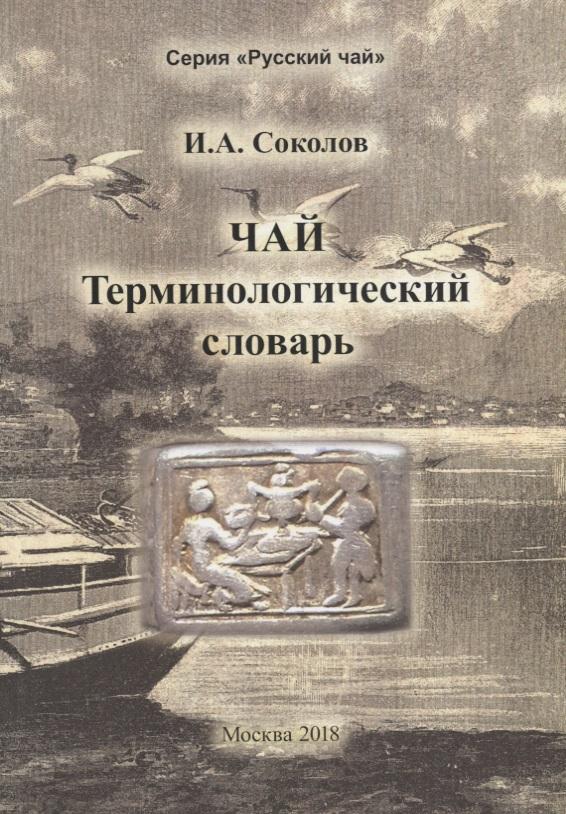 Соколов И. Чай. Терминологический словарь цены