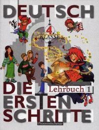 Бим И. Первые шаги Немецкий язык 4 кл Учебник ч.1 bim and the cloud