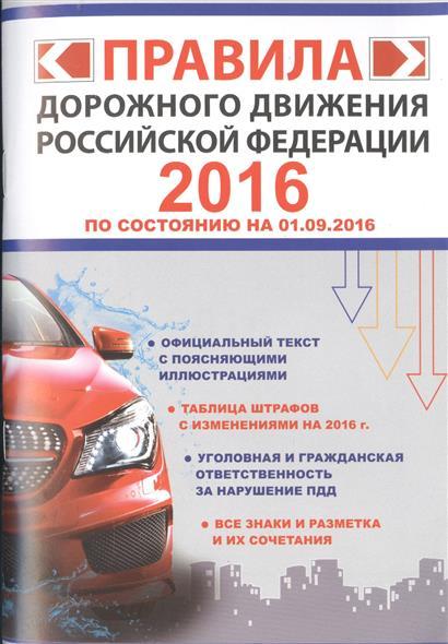 Правила дорожного движения Российской Федерации 2016 по состоянию на 01.09.2016 г.