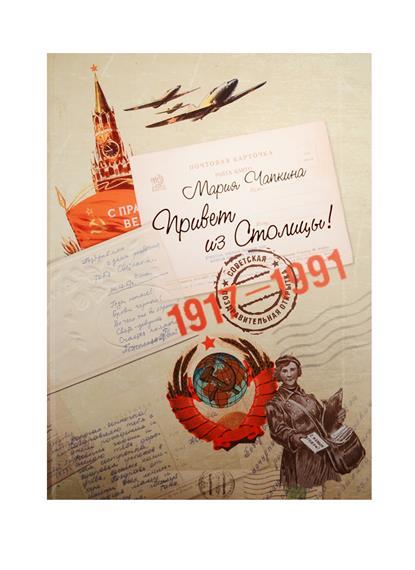Привет из Столицы! Советская поздравительная открытка. 1917-1991 годов