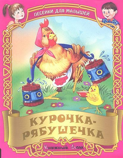 Курочка - рябушечка. Русские народные песенки-потешки