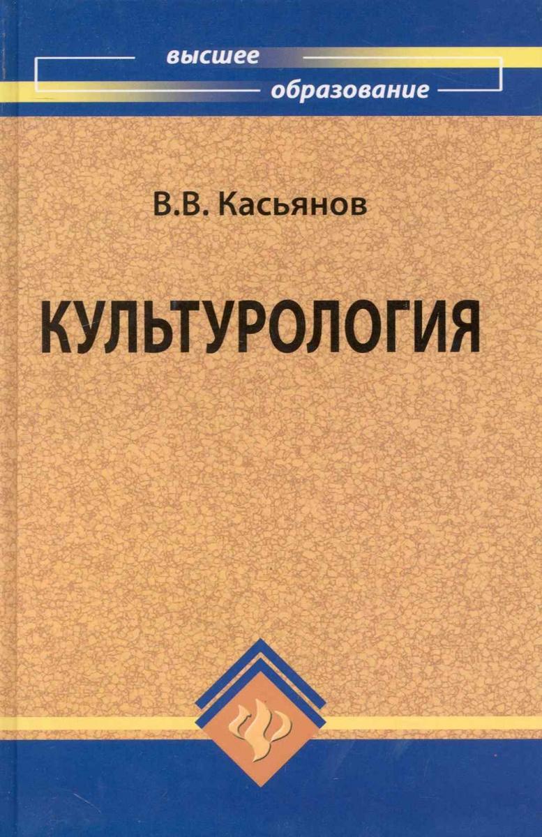 Культурология Учеб. пос.