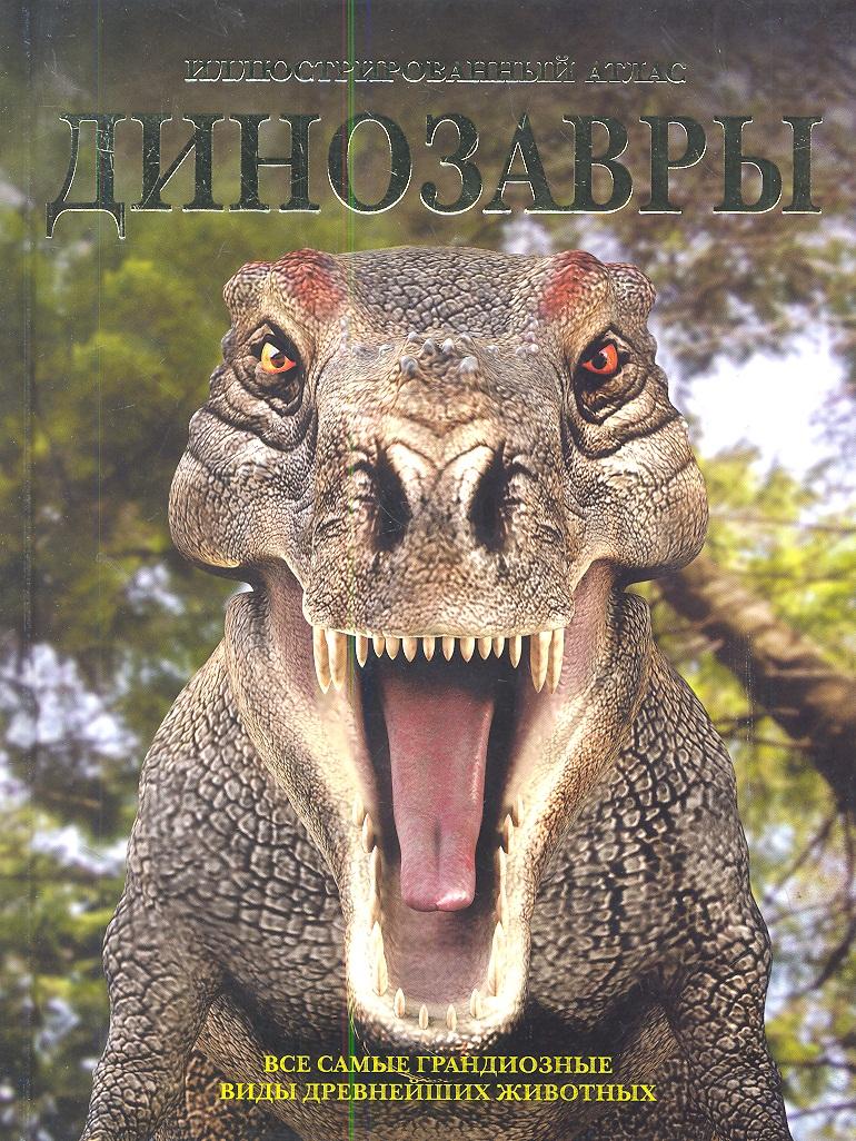 Хаммонд П. Динозавры. Все самые грандиозные виды древнейших животных. Иллюстрированный атлас иллюстрированный атлас динозавры