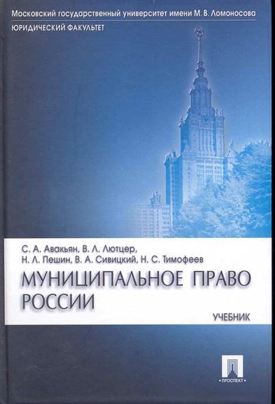 Муниципальное право России Учебник