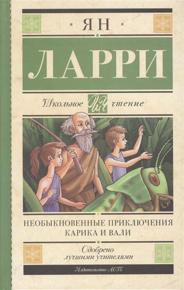 Ларри Я.: Необыкновенные приключения Карика и Вали