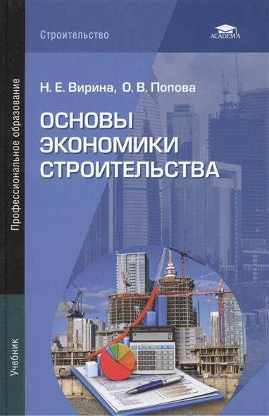 Основы экономики строительства. Учебник от Читай-город