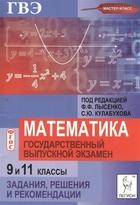 Математика. Государственный выпускной экзамен (ГВЭ) в 9 и 11 классах. Задания, решения и рекомендации. Учебно-методическое пособие
