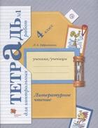 Литературное чтение. 4класс. Тетрадь для контрольных работ №1