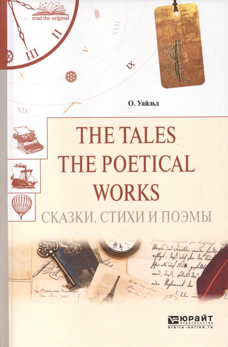 Уайльд О. The Tales. The Poetical Works. Сказки. Стихи и поэмы ISBN: 9785534048889 уайльд о уайльд сказки