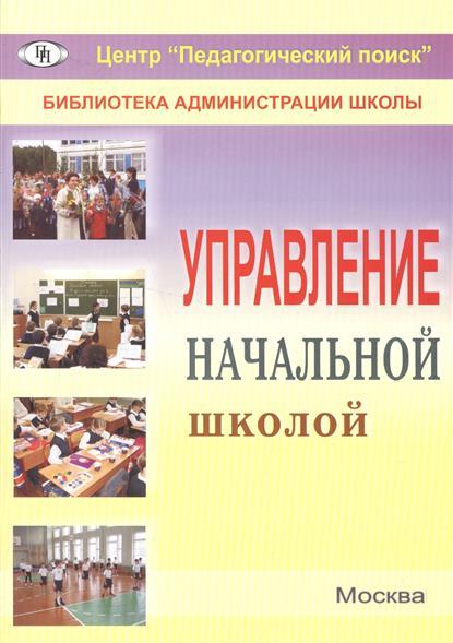 Управление начальной школой