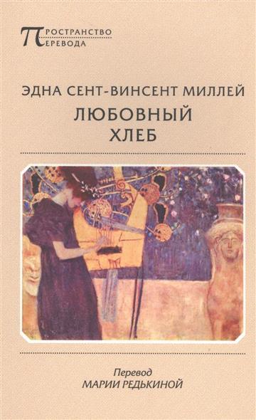 Любовный хлеб. Перевод Марии Редькиной