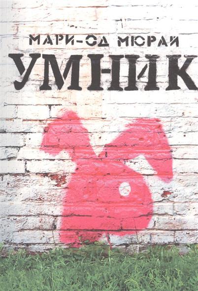 Мюрай М. Умник норбеков м меняйся умник работай над собой