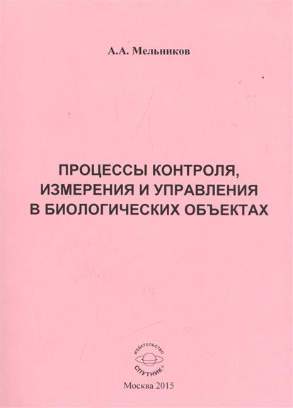 Процессы контроля, измерения и управления в биологических объектах