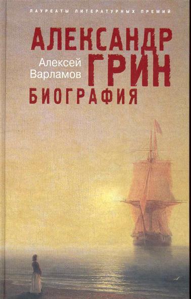 Александр Грин Биография