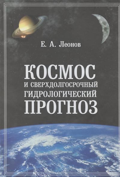 Леонов Е.: Космос и сверхдолгосрочный гидрологический прогноз