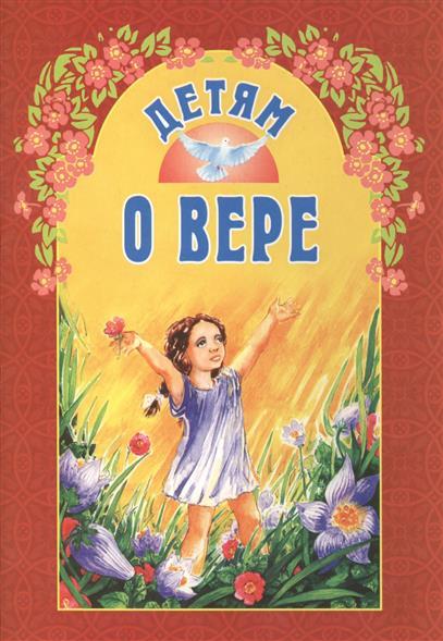 Детям о вере. 3-е издание