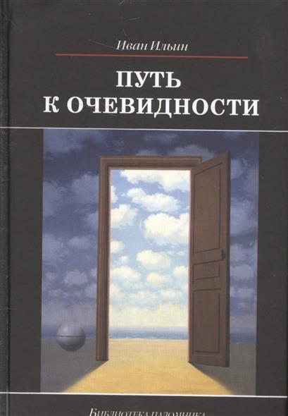 Ильин И. Путь к очевидности essence часы essence es6391fe 410 коллекция ethnic