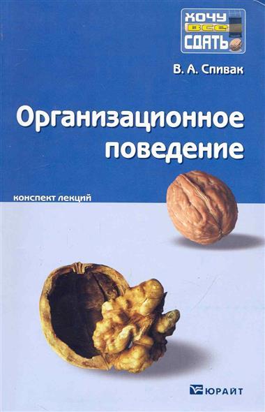 Спивак В. Организационное поведение