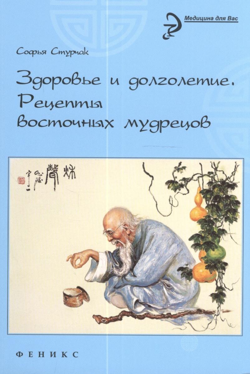 Стурчак С. Здоровье и долголетие. Рецепты восточных мудрецов чеснок дарующий здоровье оздоровительные рецепты