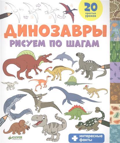 все цены на Покидаева Т. Динозавры. Рисуем по шагам. 20 простых уроков + интересные факты (6+) онлайн