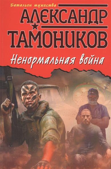 Тамоников А. Ненормальная война тамоников а холодный свет луны