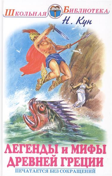 Кун Н. Легенды и мифы Древней Греции. I том. Боги и герои