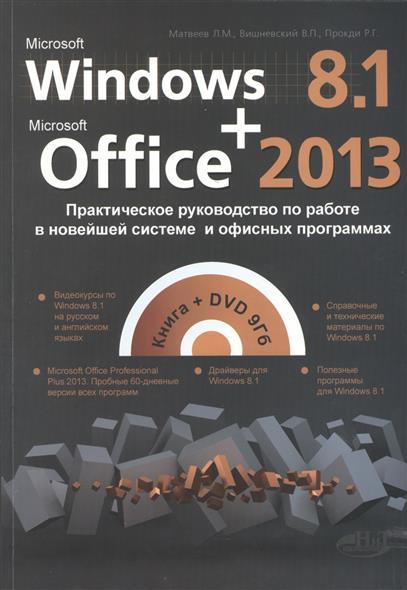 Матвеев Л., Вишневский В., Прокди Р. Windows 8.1 + Office 2013. Практическое руководство по работе в новейшей системе и офисных программах. Книга + DVD