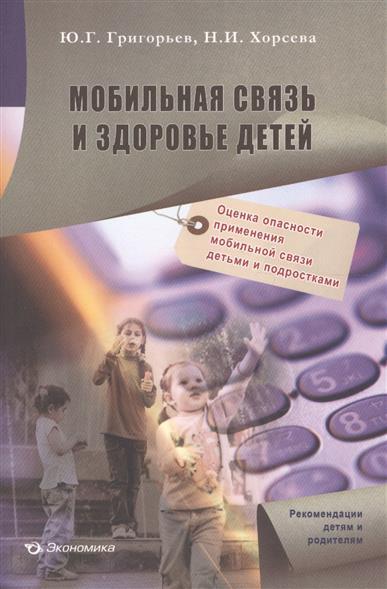 Мобильная связь и здоровье детей: оценка опасности применения мобильной связи детьми и подростками: рекомендации детям и родителям